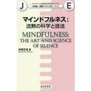 日本語-英語バイリンガル・ブック マインドフルネス:沈黙の科学と技法 [単行本]