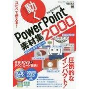 コピペで使える! 動くPowerPoint素材集2000 [単行本]