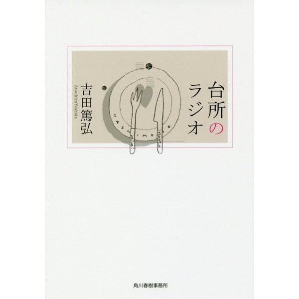 台所のラジオ(ハルキ文庫) [文庫]