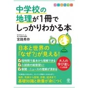 中学校の地理が1冊でしっかりわかる本-日本と世界の「なぜ?」が見える! [単行本]