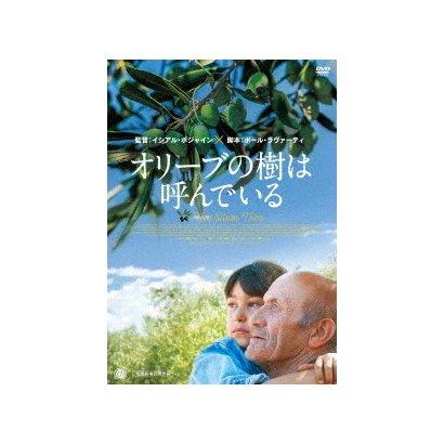 オリーブの樹は呼んでいる [DVD]