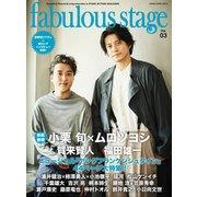 fabulous stage(ファビュラス・ステージ) Vol.03 (シンコー・ミュージックMOOK) [ムック・その他]