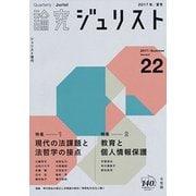 論究ジュリスト Number22 (2017/Summer)(ジュリスト増刊) [ムックその他]