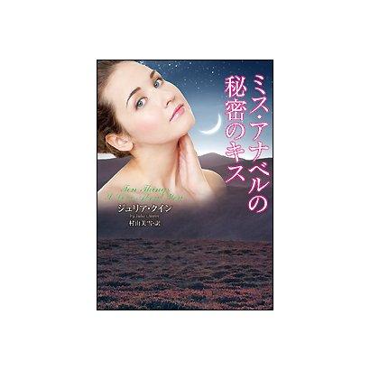 ミス・アナベルの秘密のキス(ラズベリーブックス ク 2-24) [文庫]