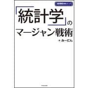 「統計学」のマージャン戦術(近代麻雀戦術シリーズ) [単行本]