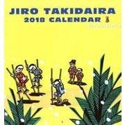 滝平二郎カレンダー 2018 [単行本]
