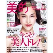 BITEKI (美的) 2017年 10月号 [雑誌]
