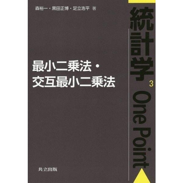 最小二乗法・交互最小二乗法(統計学One Point〈3〉) [全集叢書]