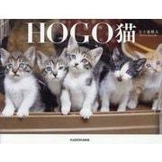 HOGO猫 [単行本]
