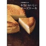 人気料理家11人の本当においしいチーズケーキ [単行本]
