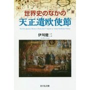 世界史のなかの天正遣欧使節 [単行本]
