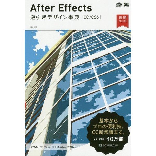 After Effects 逆引きデザイン事典―CC/CS6 増補改訂版 [単行本]