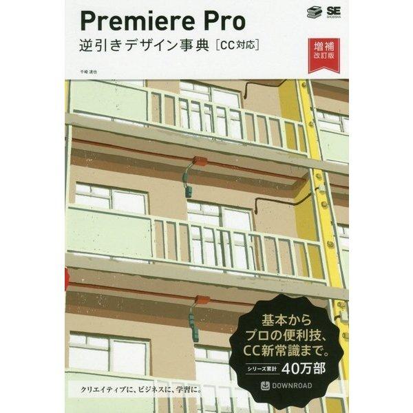 Premiere Pro逆引きデザイン事典―CC対応 増補改訂版 [単行本]
