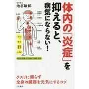 体内の「炎症」を抑えると、病気にならない! [単行本]