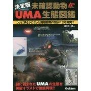 決定版 未確認動物UMA生態図鑑 [単行本]