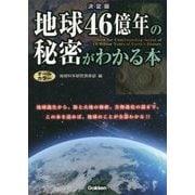 決定版 地球46億年の秘密がわかる本 [単行本]
