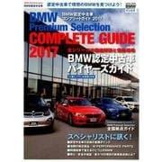 BMW認定中古車コンプリートガイド 2017-認定中古車で理想のBMWを見つけよう!(Gakken Mook) [ムックその他]