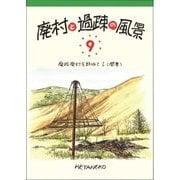 廃村と過疎の風景〈9〉廃校廃村を訪ねて1(関東) [単行本]