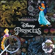 Disney Princess-大人のためのヒーリングスクラッチアート けずって描く心の楽園 [単行本]