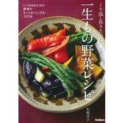 くり返し作りたい一生もの野菜レシピ―いつもおなじみの野菜がもっとおいしくなる152品 [単行本]