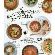 まいにち食べたいスープごはん―チンするだけ、混ぜるだけ、煮込むだけでメインおかずに [単行本]