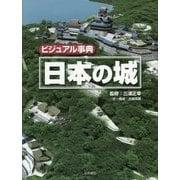 ビジュアル事典 日本の城 [事典辞典]