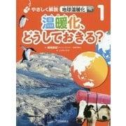 やさしく解説 地球温暖化〈1〉温暖化、どうしておきる? [全集叢書]
