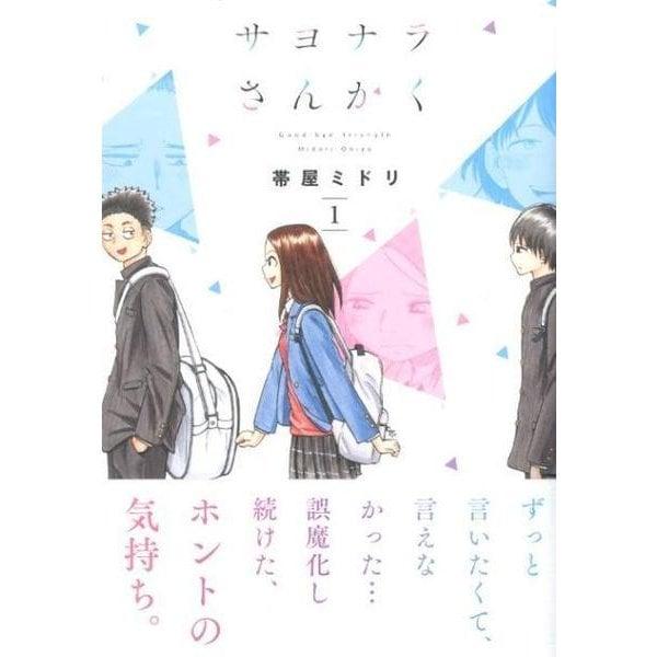 サヨナラさんかく 1(LINE COMICS) [コミック]