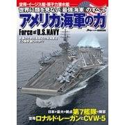 アメリカ海軍の力 (世界に類を見ない『最強海軍』のすべて) [ムック・その他]