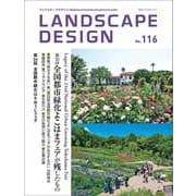 LANDSCAPE DESIGN (ランドスケープ デザイン) 2017年 10月号 [雑誌]