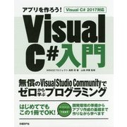 アプリを作ろう!Visual C#入門―無賞のVisual Studio Communityでゼロから学ぶプログラミング Visual C# 2017対応 [単行本]