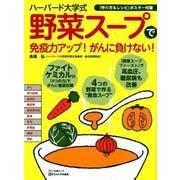 ハーバード大学式「野菜スープ」で免疫力アップ!がんに負けない-「作り方&レシピ」ポスター付録(マキノ出版ムック) [ムックその他]
