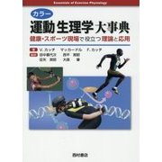 カラー 運動生理学大事典―健康・スポーツ現場で役立つ理論と応用 [単行本]