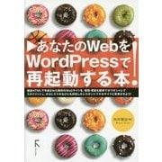 あなたのWebをWordPressで再起動する本! [単行本]