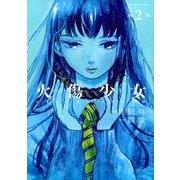 火傷少女 2(アクションコミックス) [コミック]