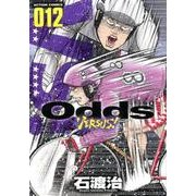 Odds VS! 12(アクションコミックス) [コミック]