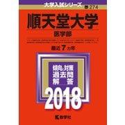 赤本274 順天堂大学(医学部) 2018年版 [全集叢書]
