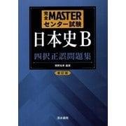 日本史B四択正誤問題集 新訂版(完全MASTERセンター試験) [単行本]