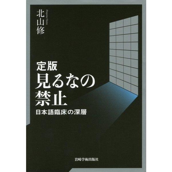 見るなの禁止―日本語臨床の深層 定版 [単行本]