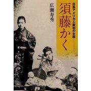 須藤かく―日系アメリカ人最初の女医 [単行本]