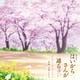 大島ミチル/劇場版 はいからさんが通る 前編~紅緒、花の17歳~ オリジナル・サウンドトラック