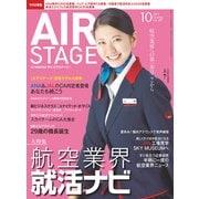 AIR STAGE (エア ステージ) 2017年 10月号 [雑誌]