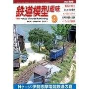 鉄道模型趣味 2017年 09月号 [雑誌]