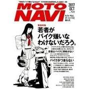 MOTO NAVI (モト・ナビ) 2017年 10月号 [雑誌]