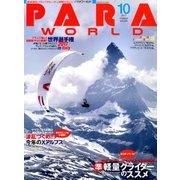 PARA WORLD (パラ ワールド) 2017年 10月号 [雑誌]