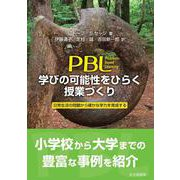 PBL 学びの可能性をひらく授業づくり―日常生活の問題から確かな学力を育政する [単行本]