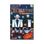 ロト6新攻略MJブロック(サンケイブックス) [単行本]