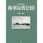 証言録 海軍反省会〈10〉 [単行本]