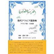 現代アラビア語辞典―アラビア語-日本語 [事典辞典]