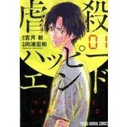 虐殺ハッピーエンド 1(ヤングアニマルコミックス) [コミック]